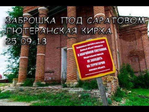 vylazka v zabroshku 25 09 18 vid - Урбантур-Маркс Блог о туризме в Марксе Вылазка в заброшку 25.09.18 (видео)