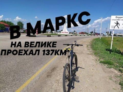 на велосипеде из саратова в маркс